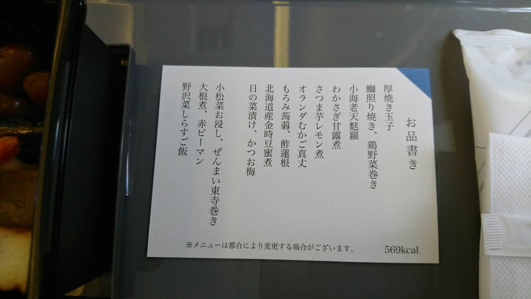2日目機内食3.jpg